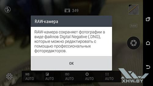 Съемка RAW на HTC One M9. Рис. 1