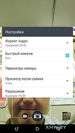 Параметры лицевой камеры HTC One M9. Рис. 1