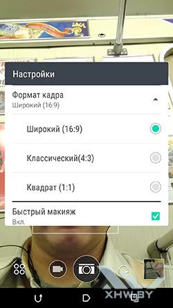 Параметры лицевой камеры HTC One M9. Рис. 2