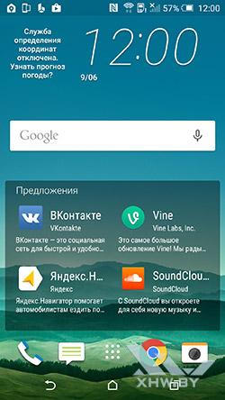 Виджет HTC Sense Home на HTC One M9. Рис. 1