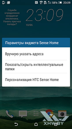 Виджет HTC Sense Home на HTC One M9. Рис. 4