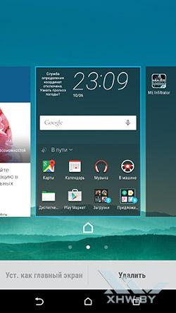 Виджет HTC Sense Home на HTC One M9. Рис. 6