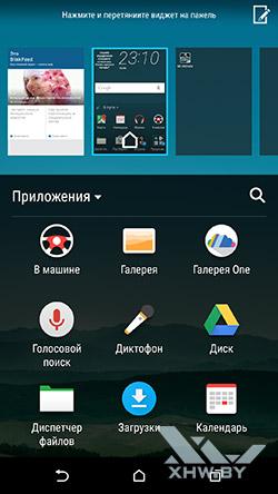 Виджет HTC Sense Home на HTC One M9. Рис. 7