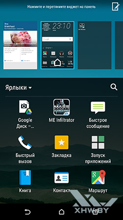 Виджет HTC Sense Home на HTC One M9. Рис. 8