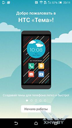 Редактор тем на HTC One M9. Рис. 1