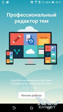 Редактор тем на HTC One M9. Рис. 2