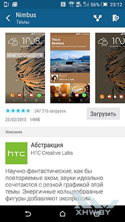 Редактор тем на HTC One M9. Рис. 4