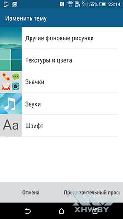 Редактор тем на HTC One M9. Рис. 7