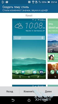Редактор тем на HTC One M9. Рис. 9