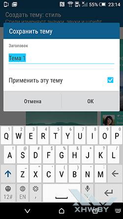 Редактор тем на HTC One M9. Рис. 10