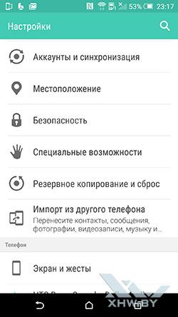 Настройки на HTC One M9. Рис. 2