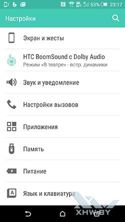 Настройки на HTC One M9. Рис. 3
