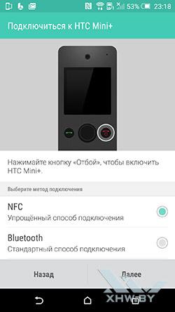 Настройки на HTC One M9. Рис. 5