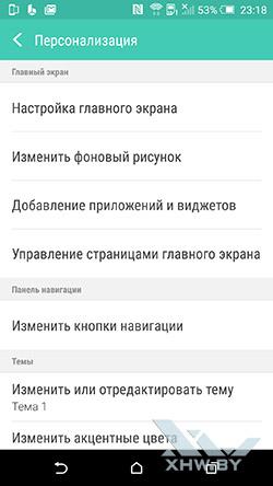 Настройки на HTC One M9. Рис. 6