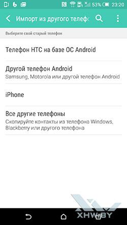 Импорт данных на HTC One M9