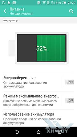Режимы энергосбережения на HTC One M9