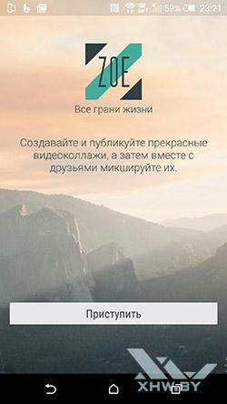 Приложение Zoe на HTC One M9. Рис. 1