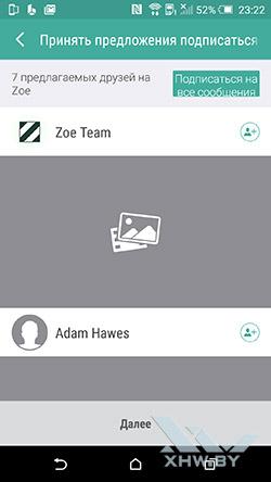 Приложение Zoe на HTC One M9. Рис. 2