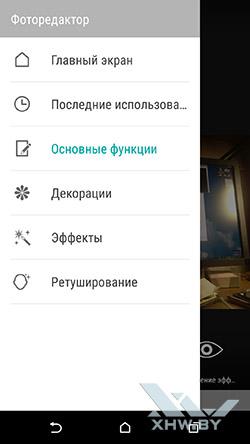 Фоторедактор на HTC One M9. Рис. 3