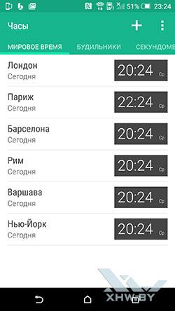 Приложения Часы на HTC One M9. Рис. 1
