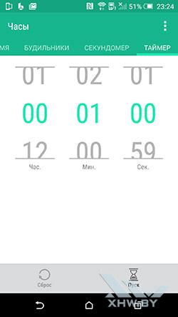 Приложения Часы на HTC One M9. Рис. 4