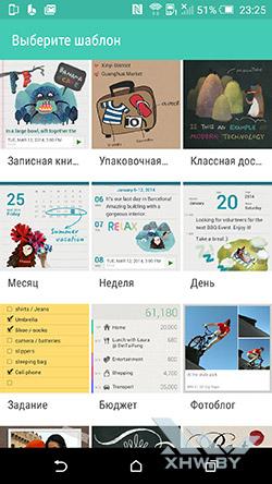 Приложения Scribble на HTC One M9. Рис. 2
