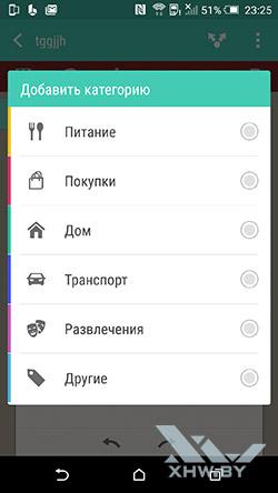 Приложения Scribble на HTC One M9. Рис. 4