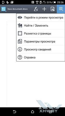 Polaris Office 5 на HTC One M9. Рис. 3