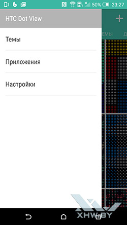 Параметры чехла Dot View 2.0 на HTC One M9. Рис. 1