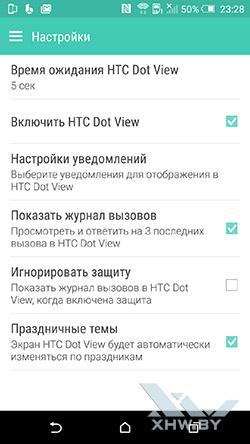 Параметры чехла Dot View 2.0 на HTC One M9. Рис. 4
