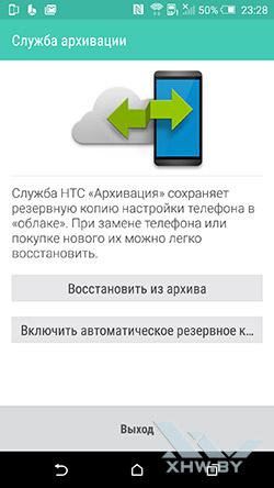 Архивация на HTC One M9. Рис. 1