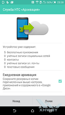 Архивация на HTC One M9. Рис. 2