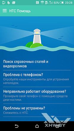 Справка на HTC One M9. Рис. 1