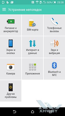 Справка на HTC One M9. Рис. 2