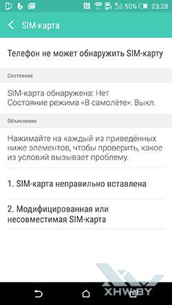 Справка на HTC One M9. Рис. 4