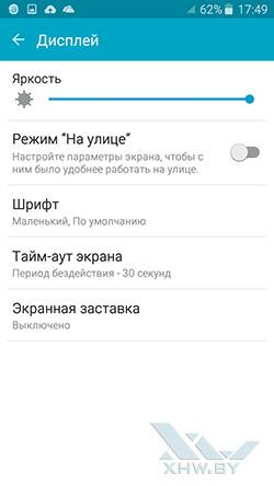 Настройки экрана Samsung Galaxy J5