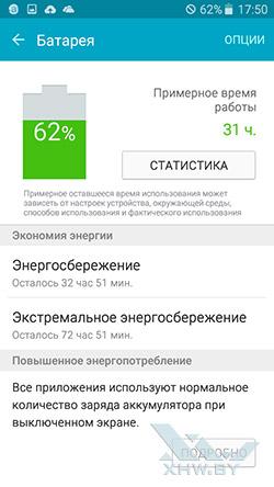 Режимы энергосбережения на Samsung Galaxy J5