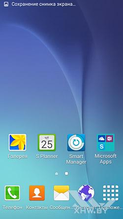 Рабочий стол Samsung Galaxy J5. Рис. 2