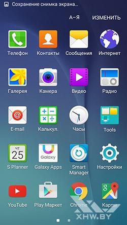 Приложения на Samsung Galaxy J5. Рис. 1