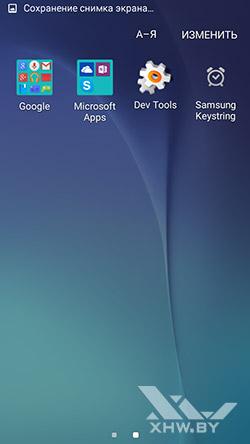 Приложения на Samsung Galaxy J5. Рис. 2