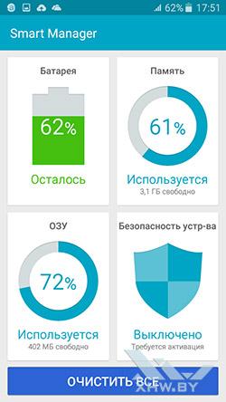 Smart Manager на Samsung Galaxy J5. Рис. 1