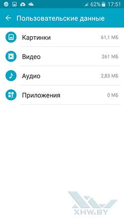 Smart Manager на Samsung Galaxy J5. Рис. 3