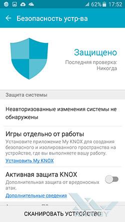 Smart Manager на Samsung Galaxy J5. Рис. 5