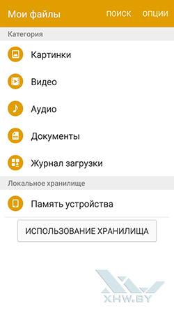 Файловый менеджер на Samsung Galaxy J5. Рис. 1