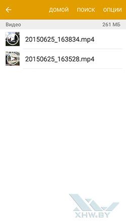 Файловый менеджер на Samsung Galaxy J5. Рис. 2