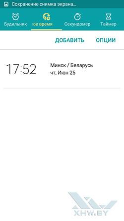 Мировое время на Samsung Galaxy J5
