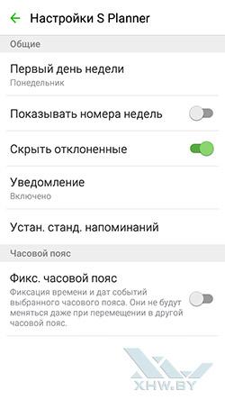 S Planner на Samsung Galaxy J5. Рис. 2