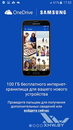 OneDrive на Samsung Galaxy J5. Рис. 1