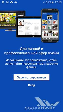 OneDrive на Samsung Galaxy J5. Рис. 2