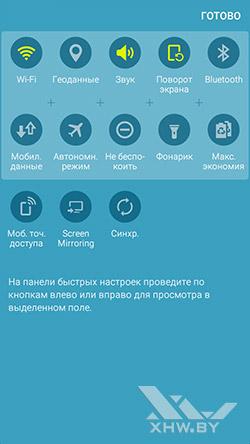 Панель настроек на Samsung Galaxy J5